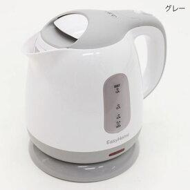 コンパクトケトル グレー KTK-300(G) 電化製品 キッチン用品 生活家電