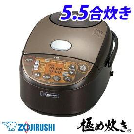 象印 IH炊飯ジャー 極め炊き 5.5合 ブラウン NP-VI10-TA 炊飯器 ジャー