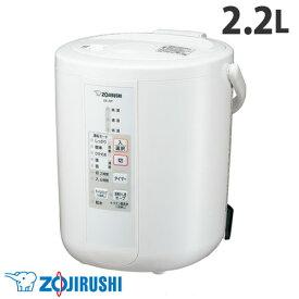 象印 スチーム式加湿器 2.2L ホワイト EE-RP35-WA 【送料無料(一部地域除く)】