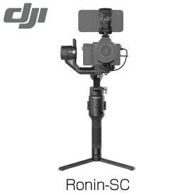 DJI スタビライザー Ronin-SC (ローニンSC) CP.RN.00000040.01 【代引不可】【送料無料(一部地域除く)】
