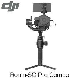 DJI スタビライザー Ronin-SC Proコンボ (ローニンSC プロコンボ) CP.RN.00000043.01 【代引不可】【送料無料(一部地域除く)】