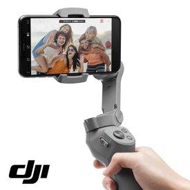 DJI スタビライザー Osmo Mobile 3 コンボ CP.OS.00000040.01『代引不可』『送料無料(一部地域除く)』