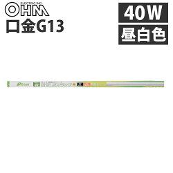 オーム電機LED蛍光灯直管形LEDランプG1340形昼白色LDF40SS・N/20/23