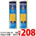ディチェコ No.10 フェデリーニ 500g×24袋 / DE CECCO 業務用『送料無料(一部地域除く)』