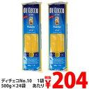 ディチェコ No.10 フェデリーニ ロングパスタ 500g×24袋 DE CECCO『送料無料(一部地域除く)』