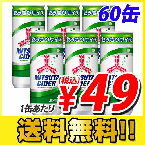 【賞味期限:18.07.26】【送料無料】アサヒ 三ツ矢サイダー 250ml×60缶