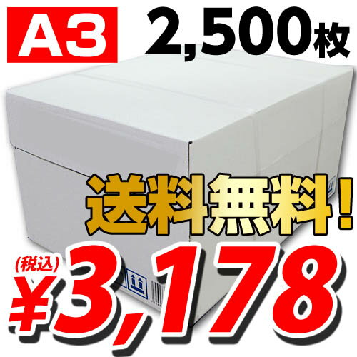 コピー用紙 A3 2500枚 高白色(500枚×5冊)【送料無料(一部地域除く)】