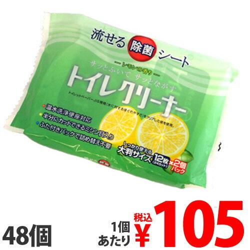 トイレクリーナー レモンの香り 大判サイズ 2個入り×24パック【送料無料(一部地域除く)】
