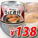 【賞味期限:17.10.01】マルハニチロ さば煮付け 190g