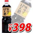 ニッショウ 味付けぽん酢 1000ml