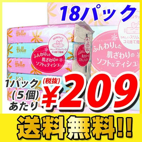 ハローソフトパックティッシュ 150組 90個(5個×18パック) / 詰替 ソフトパック ティッシュペーパー【送料無料】