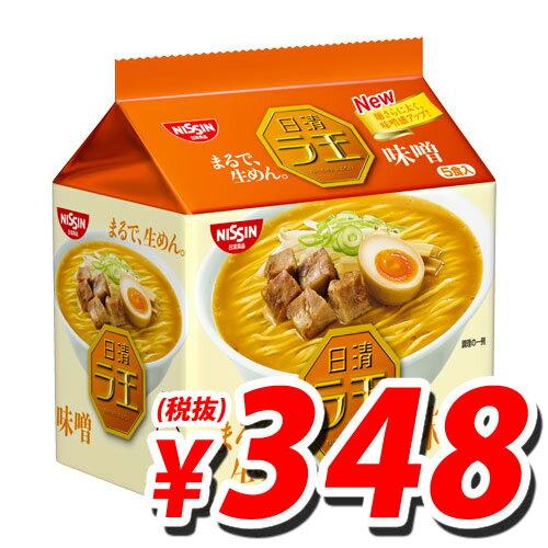 【賞味期限:18.12.20以降】日清ラ王 味噌 5食パック