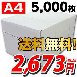 コピー用紙 A4 5000枚 高白色(500枚×1...