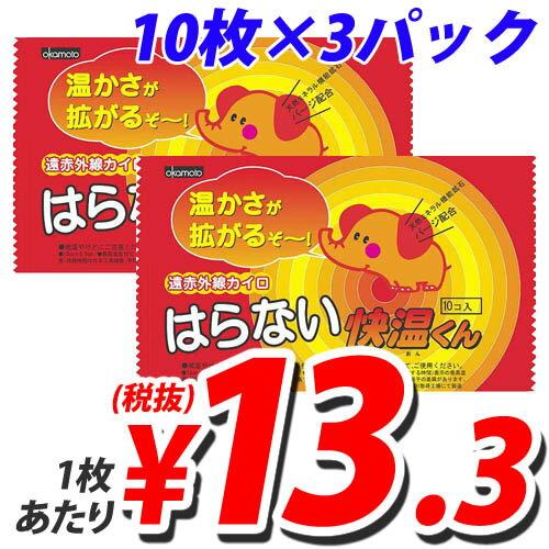 【使用期限:19.12.31】オカモト 貼らないカイロ 快温くん レギュラー 30枚入り(10枚入り×3パック)