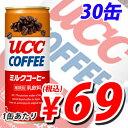 【賞味期限:2018.2.15以降】UCC ミルクコーヒー缶 250g×30缶