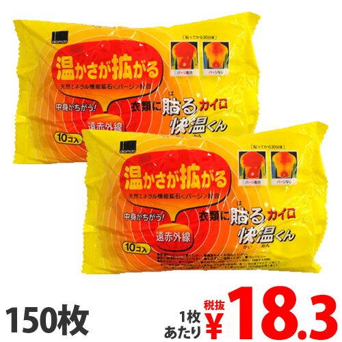 【使用期限:21.12.31】オカモト 貼るカイロ 快温くん レギュラーサイズ 150P