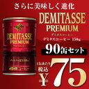 【賞味期限:18.02.16】ダイドー デミタスコーヒー150g×90缶