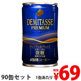 ダイドー デミタスコーヒー微糖 150g×90缶【送料無料(一部地域除く)】
