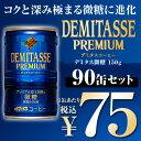 【賞味期限:18.02.17】ダイドー デミタスコーヒー微糖 150g×90缶