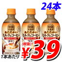 【賞味期限:17.10.31】キリン 小岩井 あたたかい ミルクとコーヒー 345ml×24本