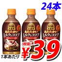 【賞味期限:17.11.10】キリン 小岩井 あたたかい ミルクとココア 345ml×24本
