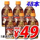 【賞味期限:17.11.10】キリン 小岩井 あたたかい ミルクとココア 345ml×48本