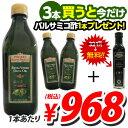 サンタプリスカエキストラバージンオリーブオイル1L×3本+バルサミコ酢 250ml付