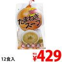 谷貝食品 国産たまねぎスープ 6.2g×12袋