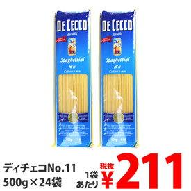 【賞味期限:21.11.10以降】ディチェコ No.11 スパゲッティーニ 500g×24袋 / パスタ DE CECCO 業務用【送料無料(一部地域除く)】