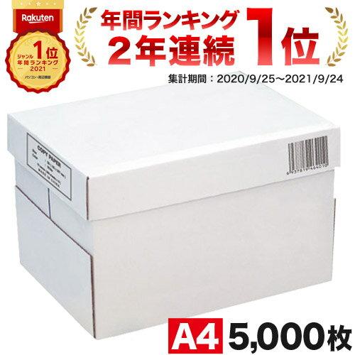 コピー用紙 A4 5000枚 高白色(500枚×10冊)【送料無料(一部地域除く)】