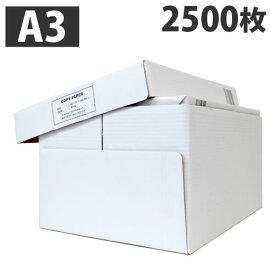 コピー用紙 A3 2500枚 高白色(500枚×5冊)『送料無料(一部地域除く)』