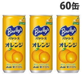 アサヒ バヤリース 250g×60缶【送料無料(一部地域除く)】