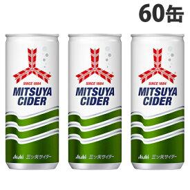 アサヒ 三ツ矢サイダー 250ml×60缶 缶ジュース 飲料 ドリンク 炭酸飲料 炭酸ジュース ソフトドリンク 缶