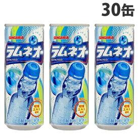 サンガリア ラムネオー 250g×30缶 缶ジュース 飲料 ドリンク 炭酸飲料 炭酸ジュース ソフトドリンク 缶