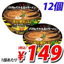 【賞味期限:17.07.23】日清 行列のできる店のラーメン 和歌山 特濃豚骨しょうゆ 131g×12個
