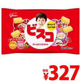 『賞味期限:21.05.31』 グリコ ビスコ大袋 アソートパック 48枚