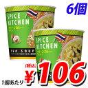 【賞味期限:17.08.16】日清食品 スパイスキッチン グリーンカレー フォースープ 29g×6個