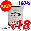 【数量限定特価】Good-J 録画用 DVD-R 1-16倍速 CPRM対応 スピンドル 100枚入