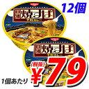 【賞味期限:17.11.08】日清食品 日清焼すぱ 下町カレー 107g×12個