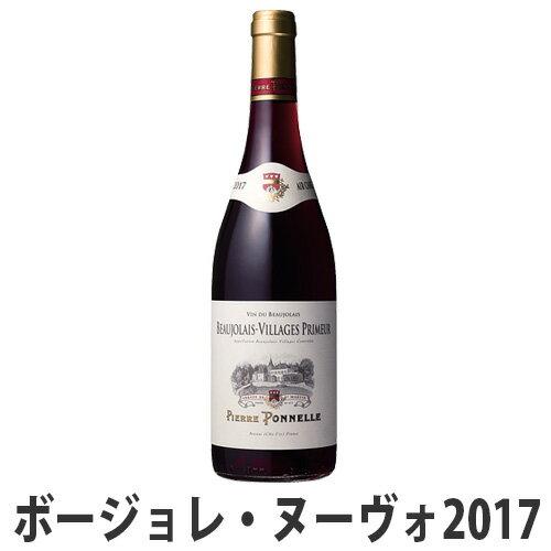 ピエール・ポネル ボジョレー・ヴィラージュ・プリムール 2017 750ml