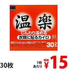 【使用期限:22.12.31】オカモト 貼るカイロ 温楽 ミニ 30個入