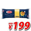 【賞味期限:19.09.01】バリラ スパゲッティ No.3(1.4mm) 700g