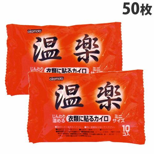 【売り切り御免】【使用期限:20.12.31】オカモト 貼るカイロ 温楽 ミニ 10枚×5パック (50枚)