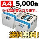 【代品】ACE コピー用紙 A4 高白色 5000枚 (500枚×10冊)
