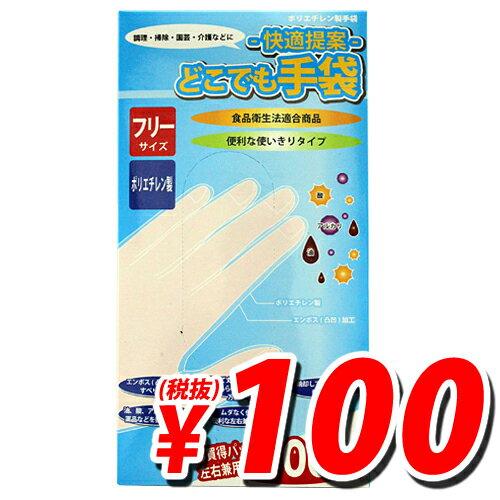 山善(YAMAZEN) どこでも手袋 フリーサイズ ホワイト 100枚入 YDT-PEF