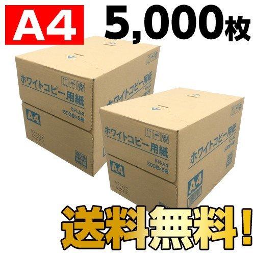 【数量限定品】ホワイトコピー用紙 A4 5000枚(2500枚×2箱)日本製【送料無料(一部地域除く)】