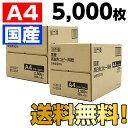 国産 高白色コピー用紙 A4 5000枚(2500枚×2箱)【送料無料(一部地域除く)】
