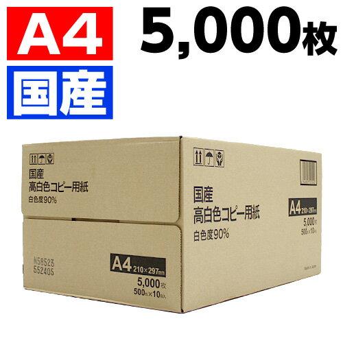 国産 高白色コピー用紙 A4 5000枚(500枚×10冊)【送料無料(一部地域除く)】