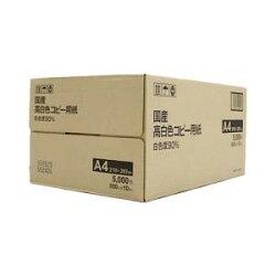 国産高白色コピー用紙A45000枚(2500枚×2箱)