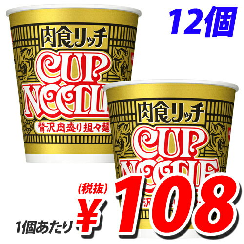 【賞味期限:18.11.30】日清 カップヌードル 肉食リッチ 贅沢肉盛り担々麺 78g×12個